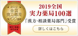 バナーリンク:2019実力薬局100選 「漢方・相談薬局部門」受賞 詳しくはクリック