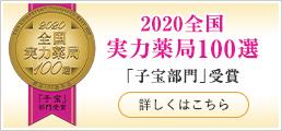 バナーリンク:2020全国実力薬局100選「子宝部門」受賞 詳しくはクリック