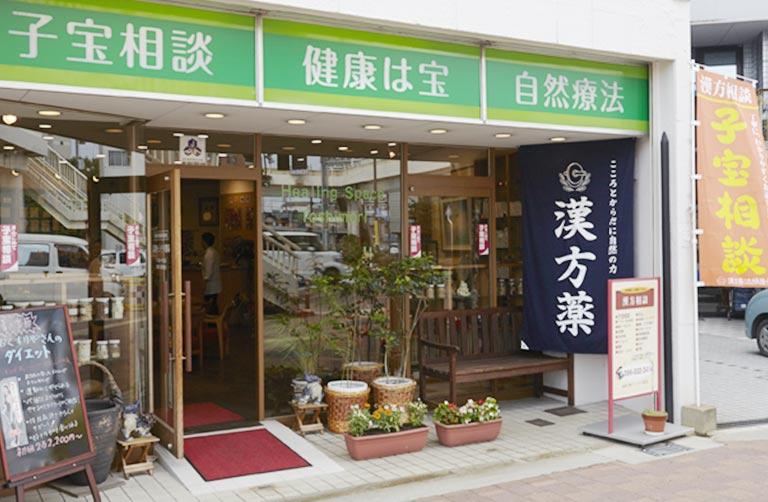 写真:トシモリ薬局外観写真