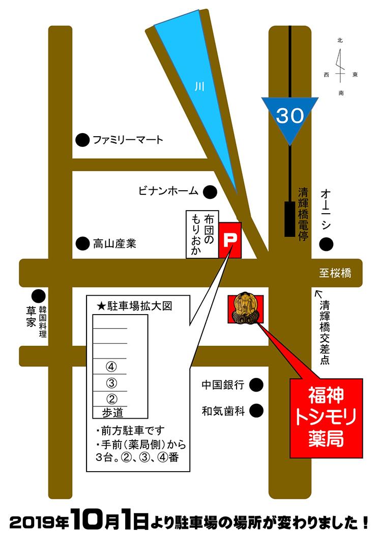 地図:トシモリ薬局の駐車場と店舗位置の地図 手前(薬局側)から3台。2、3、4番に停めてください。