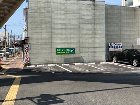 写真:トシモリ薬局 契約駐車場 正面からの写真