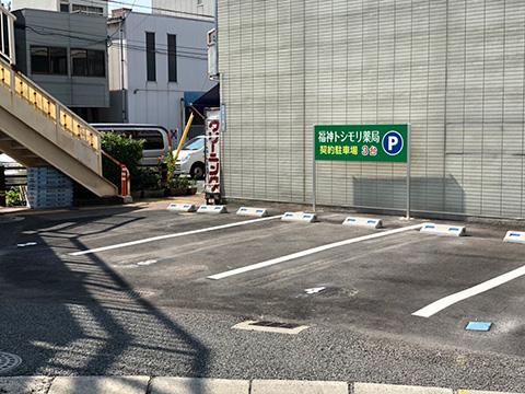 写真:トシモリ薬局 契約駐車場 斜めからの写真
