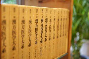 漢方の書物